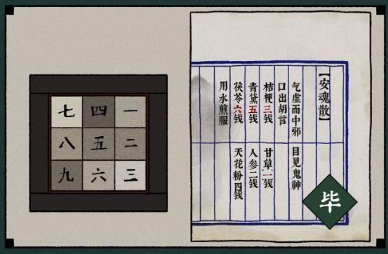 古镜记游戏结局攻略大全:字谜、围棋通关流程总汇[多图]图片6