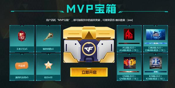 CF2021MVP大卖场活动怎么玩 MVP大卖场活动规则奖励详解[多图]图片3