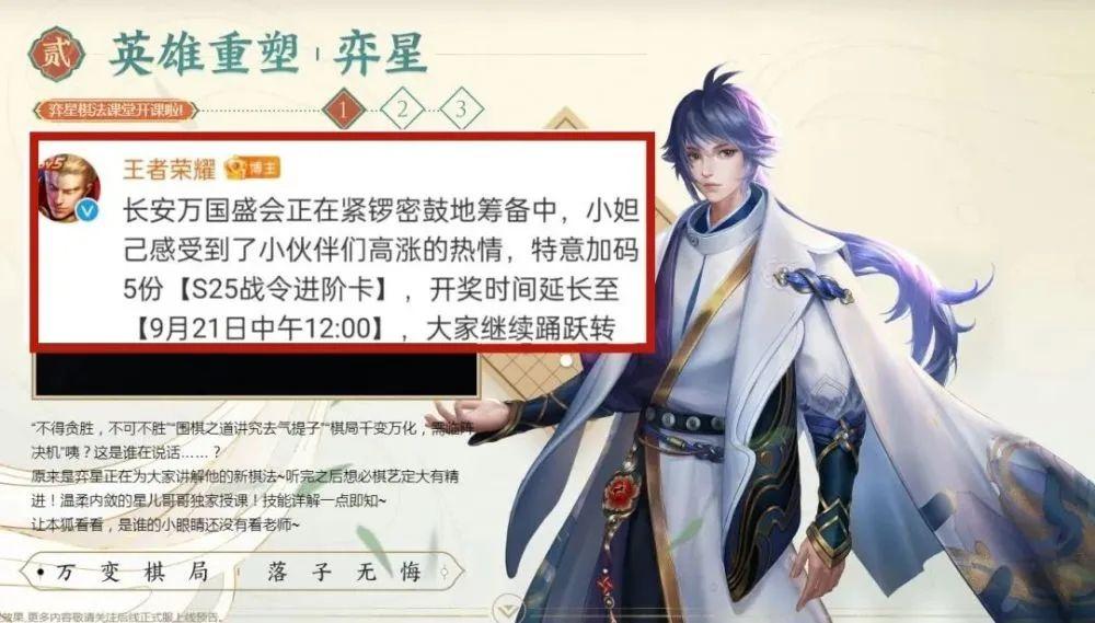 王者荣耀s25赛季延迟更新到几号 s25赛季更新时间详解[多图]图片1