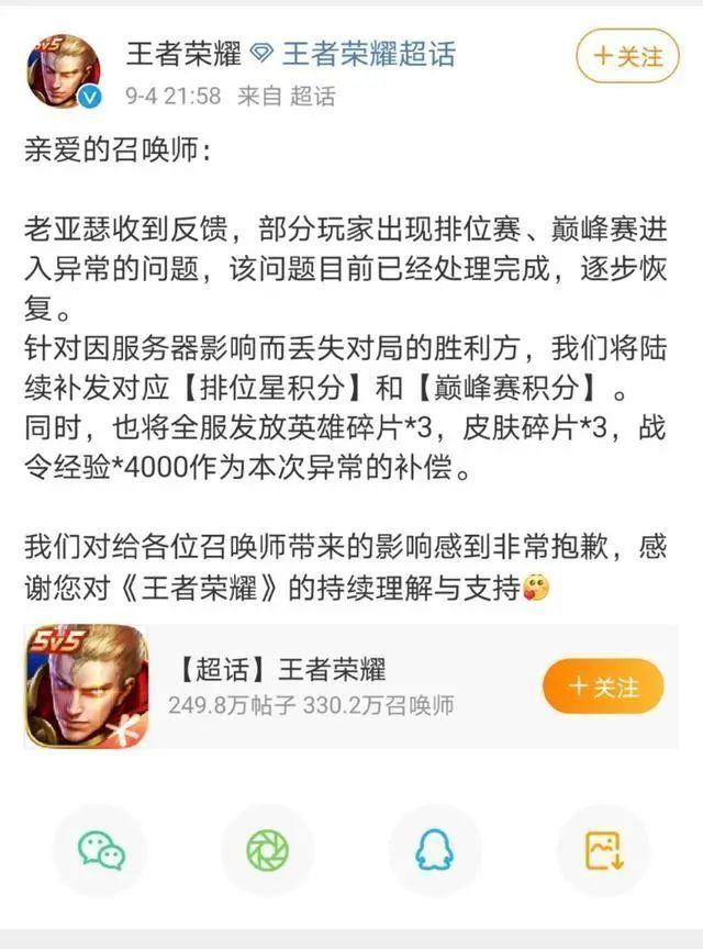 王者荣耀回应崩了怎么回事 官方服务器崩了原因补偿说明[多图]图片2