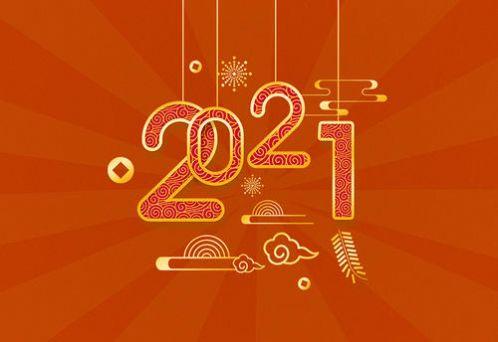庆祝2021年元旦动态图 2021年元旦新年动态表情分享[多图]
