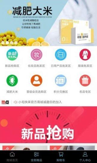 月都商城最新版app下载图1: