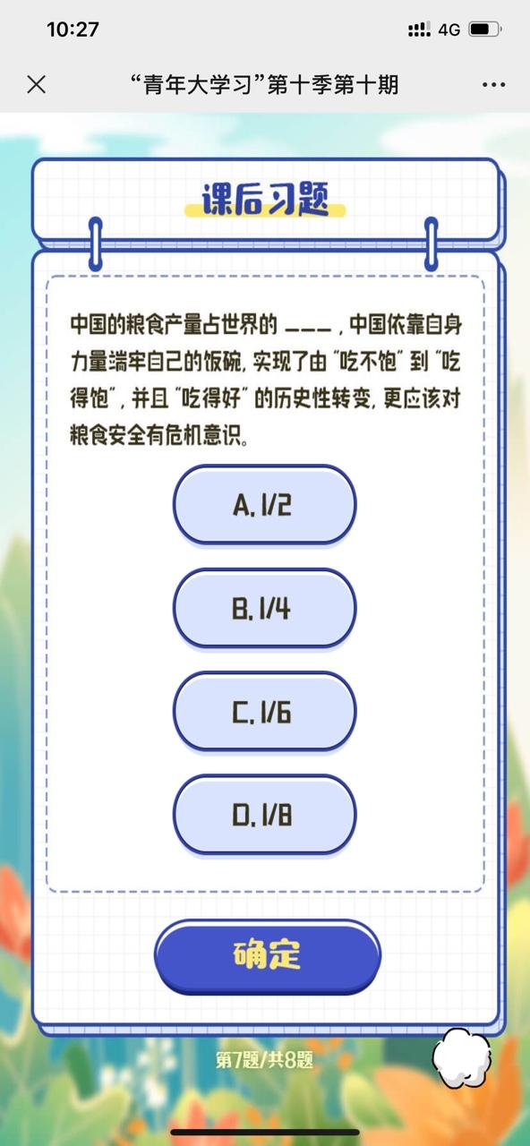中国的粮食产量占全世界的多少 青年大学习第十季第十期第8题答案[多图]