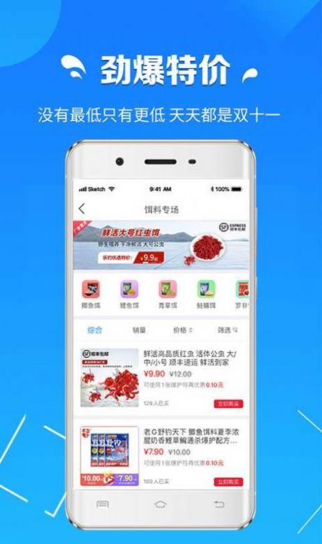 趣互联平安送福利app下载图2:
