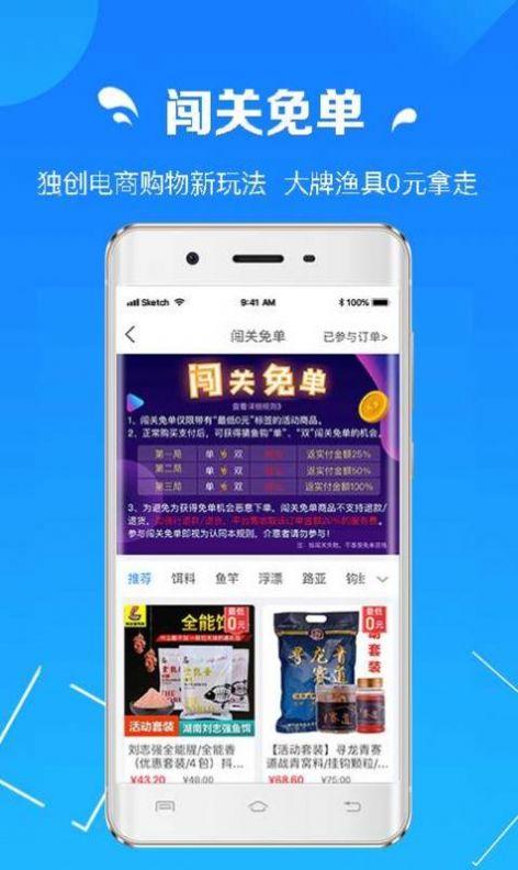 趣互联平安送福利app下载图1:
