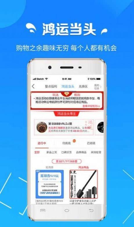 趣互联平安送福利app下载图片1
