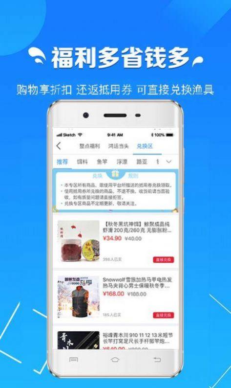 趣互联平安送福利app下载图片2