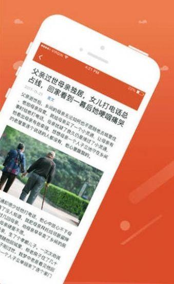 棉花糖快讯app官方下载图3: