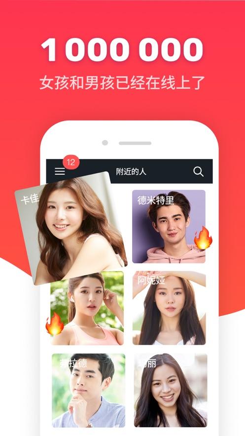 Love爱爱app官方下载图2: