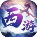 梦西游之齐天大圣手游官方版 v5.0.0