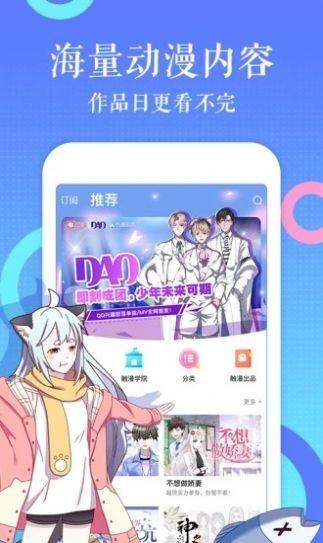 comic漫画18天堂公告牌官网最新下载图3: