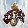 Heroes of the Three Kingdoms8手机版单机破解版 v1.0.0
