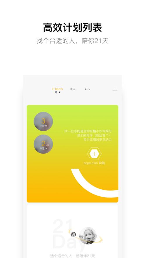 hope时间胶囊官网版app下载图1: