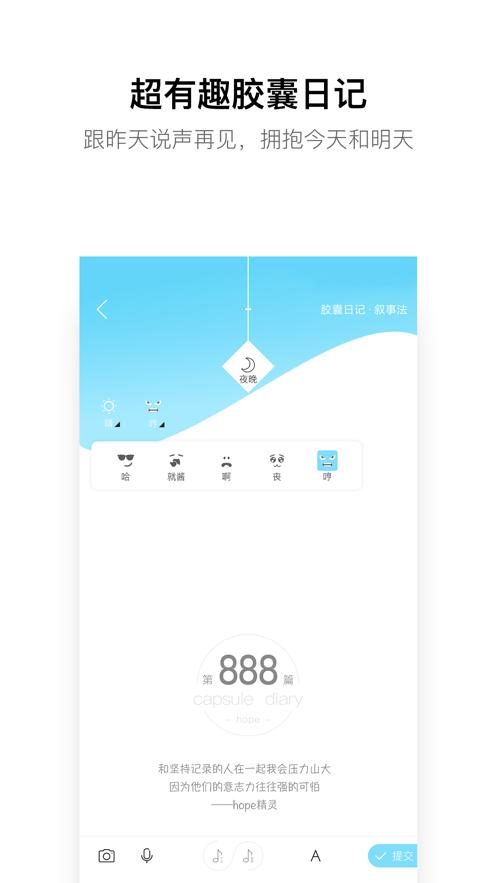 hope时间胶囊官网版app下载图2: