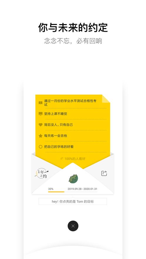 hope时间胶囊官网版app下载图3:
