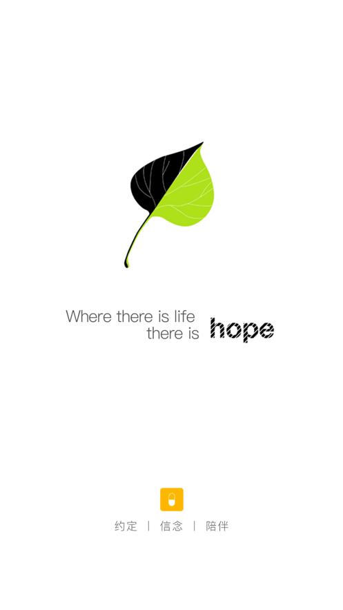 hope时间胶囊官网版app下载图片1