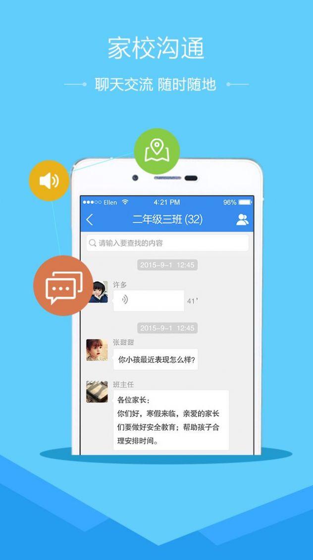 2021中小学生平安寒假专项活动官网入口图2: