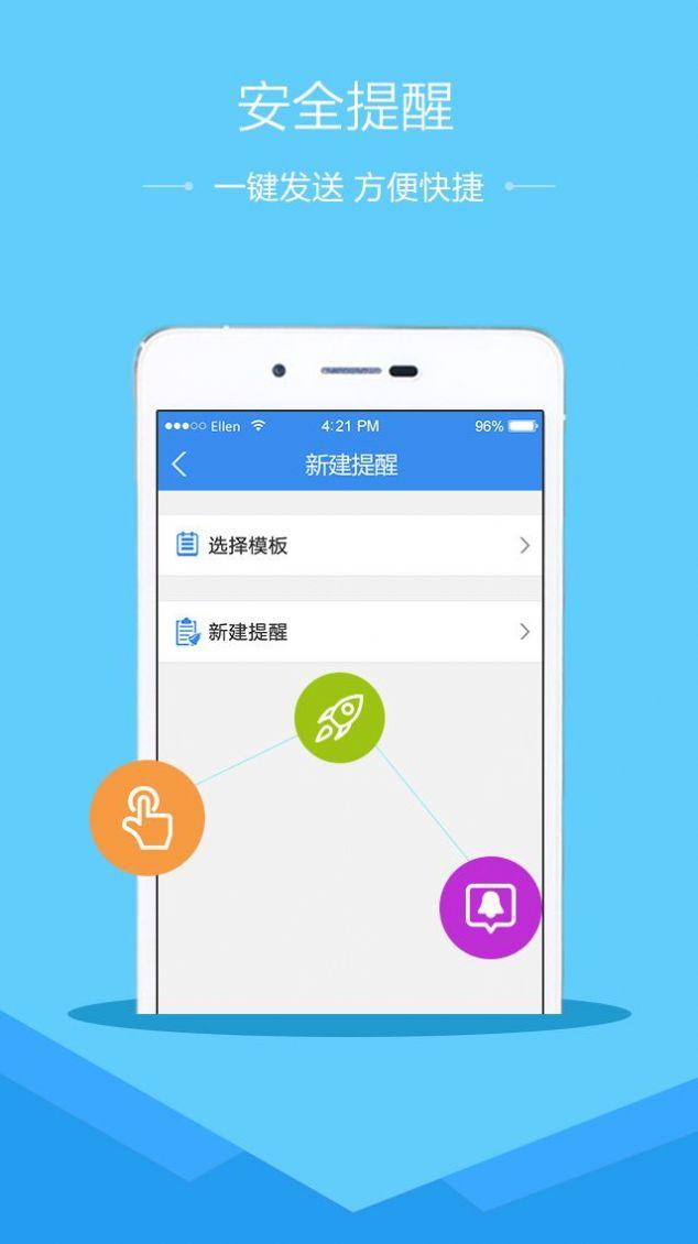 2021中小学生平安寒假专项活动官网入口图3: