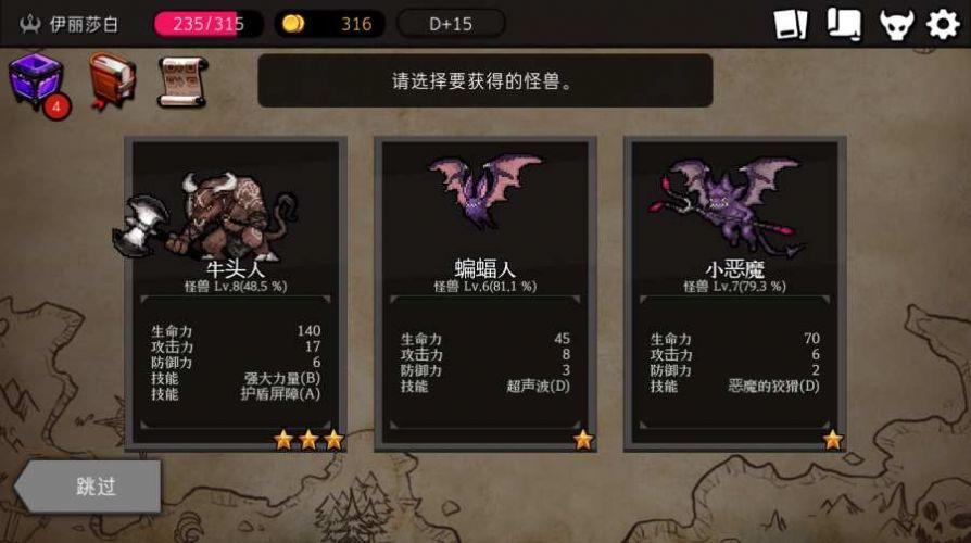 地牢制造者勇士爆衣图版本下载最新版图2: