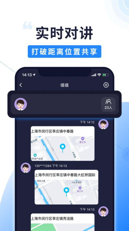 北斗智寻定位官网app下载图1: