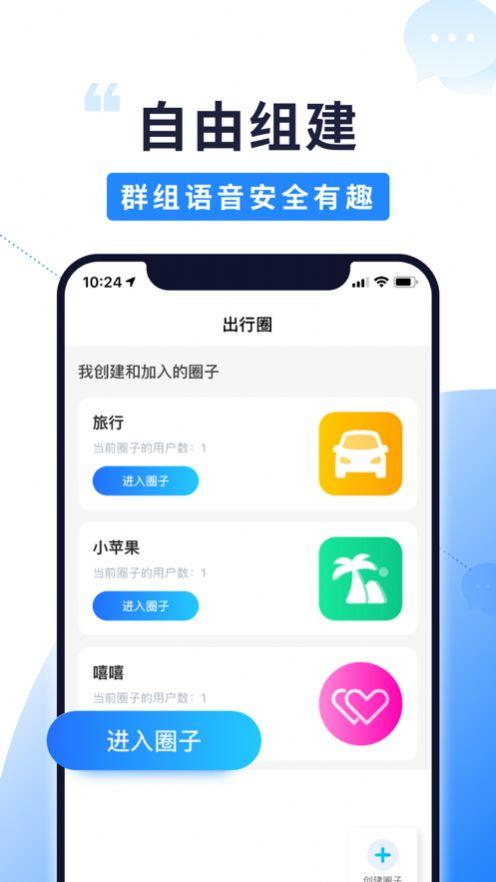 北斗智寻定位官网app下载图2: