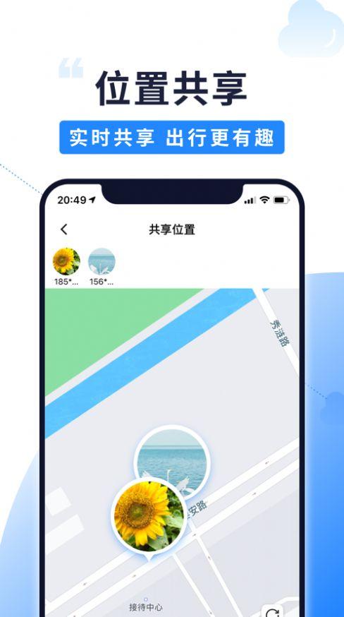 北斗智寻定位官网app下载图片1