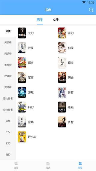 飞鱼小说阅读器无广告版最新版下载图2: