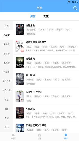 飞鱼小说阅读器无广告版最新版下载图3: