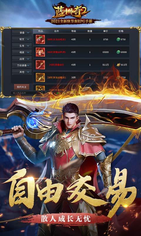 腾讯蓝月传奇2游戏官方网站正版图1: