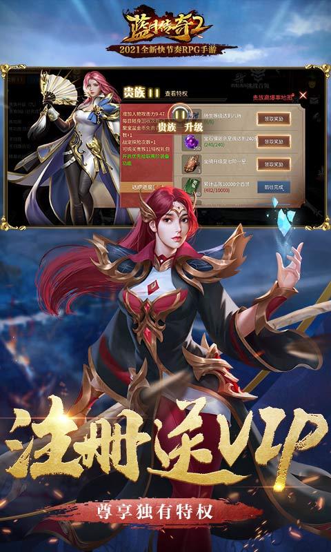 腾讯蓝月传奇2游戏官方网站正版图2:
