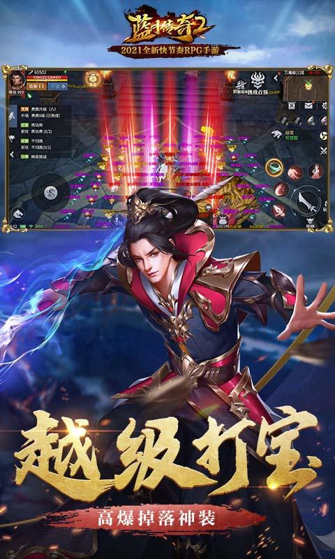 腾讯蓝月传奇2游戏官方网站正版图3: