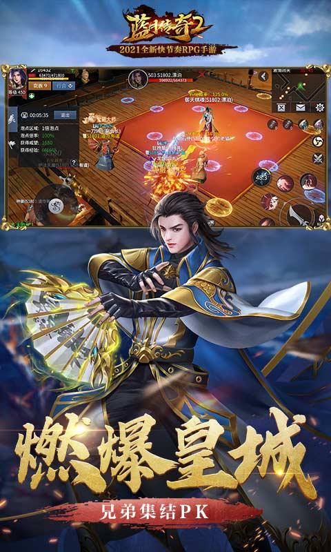 腾讯蓝月传奇2游戏官方网站正版图片2