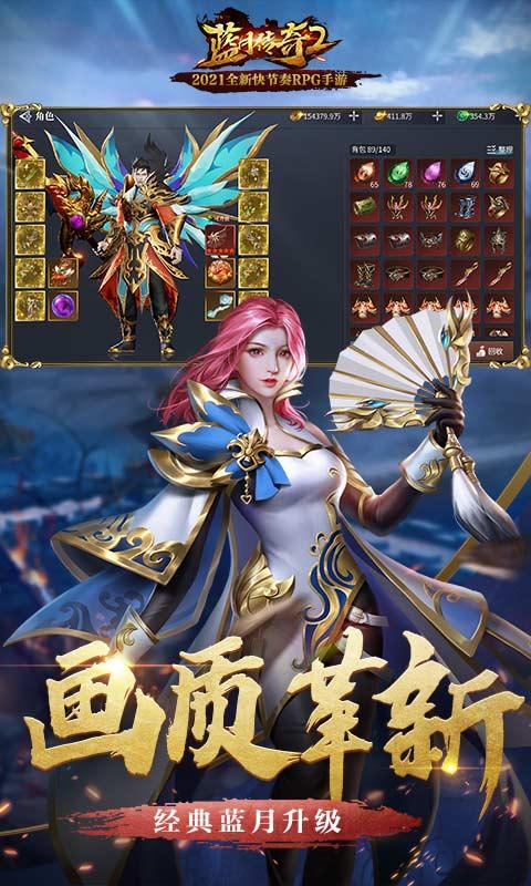腾讯蓝月传奇2游戏官方网站正版图片1