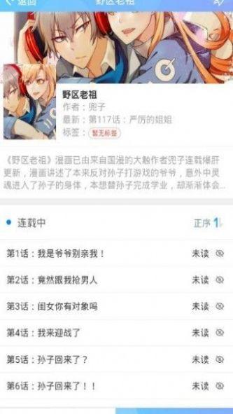 lezhin汉化版官网网页入口通道链接图2: