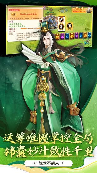 胡莱三国3手机游戏IOS苹果版图3: