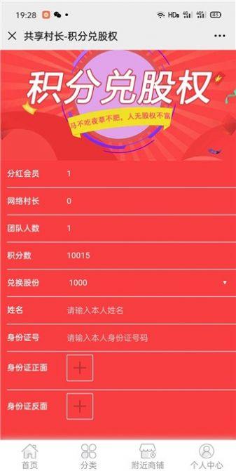 共享村长公众号赚钱下载app图2: