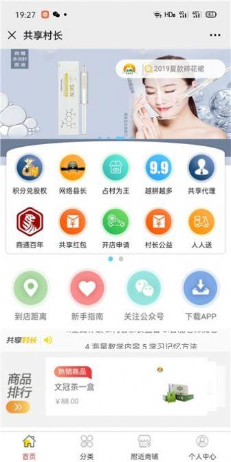 共享村长公众号赚钱下载app图1: