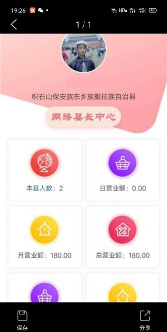 共享村长公众号赚钱下载app图3: