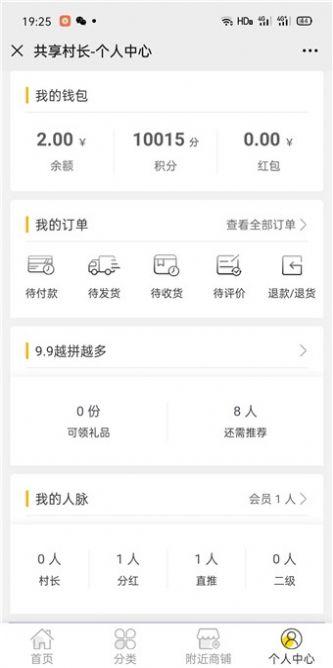 共享村长公众号赚钱下载app图片1