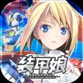 装甲娘战机樱花中文最新版游戏 v1.0