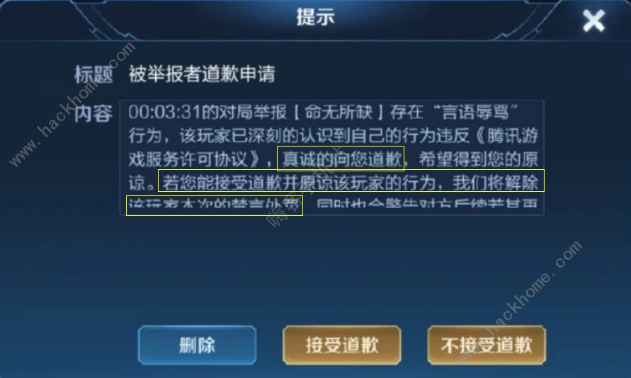 王者荣耀道歉系统在哪 道歉信使用方法一览[多图]图片1