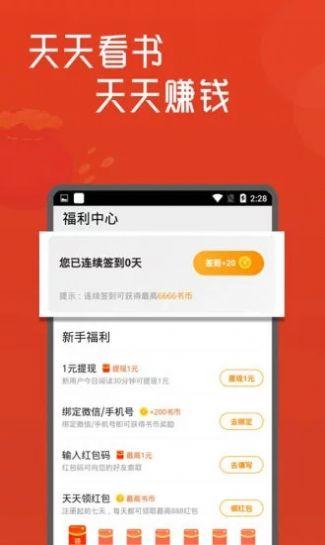 奇奇小说网官网手机版app下载图2: