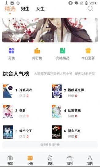 奇奇小说网官网手机版app下载图片1