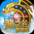 龙之谷新世界手游台服官方版 v1.0