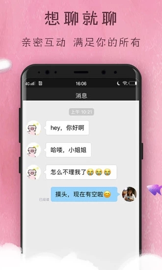 淮安交友平台网站app软件下载图2: