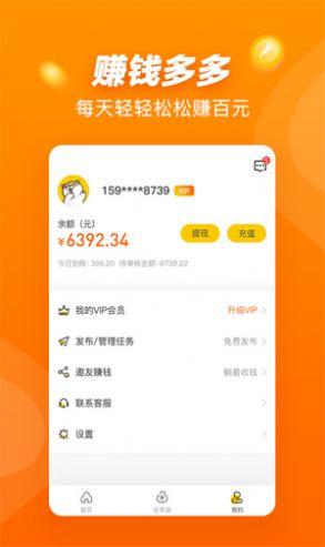 春风兼职app软件官方版图1: