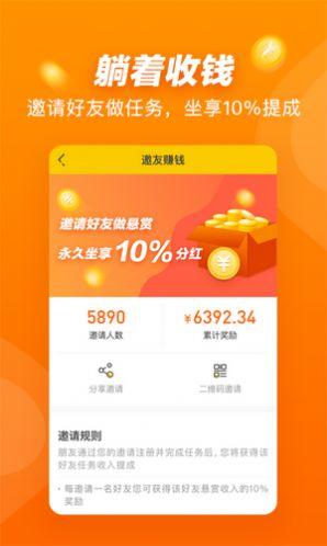 春风兼职app软件官方版图3: