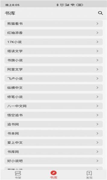 胖子阅读app官网手机版下载图3: