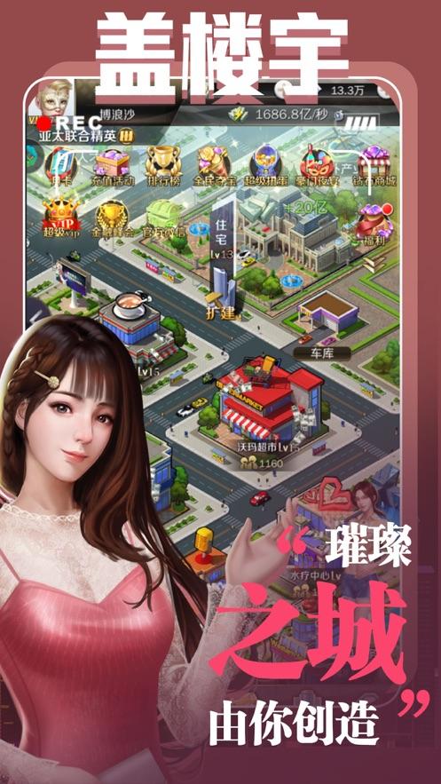 时尚都市之环游世界都市逆袭记安卓版游戏下载图3:
