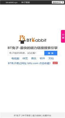 bt磁力兔子搜索引擎网页版app下载图1: